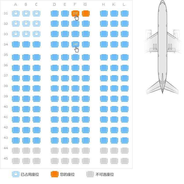 海航飞机选座位图